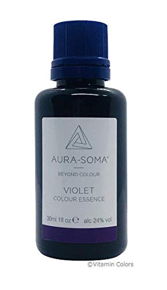 ベイビー発音する酸化物オーラソーマ カラーエッセンス バイオレット/30ml Aurasoma