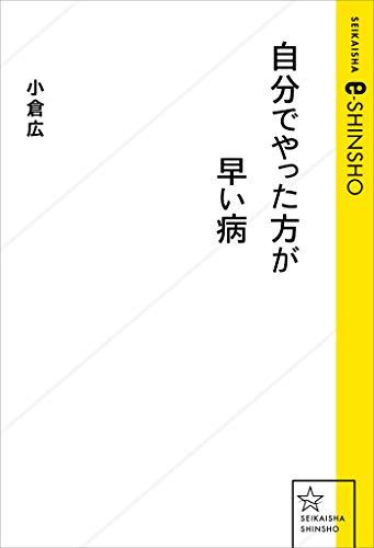 自分でやった方が早い病 (星海社 e-SHINSHO)