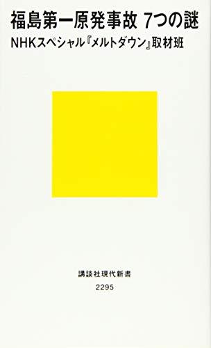 福島第一原発事故 7つの謎 (講談社現代新書)の詳細を見る