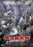 壊滅暴風圏 カテゴリー6 [DVD] image