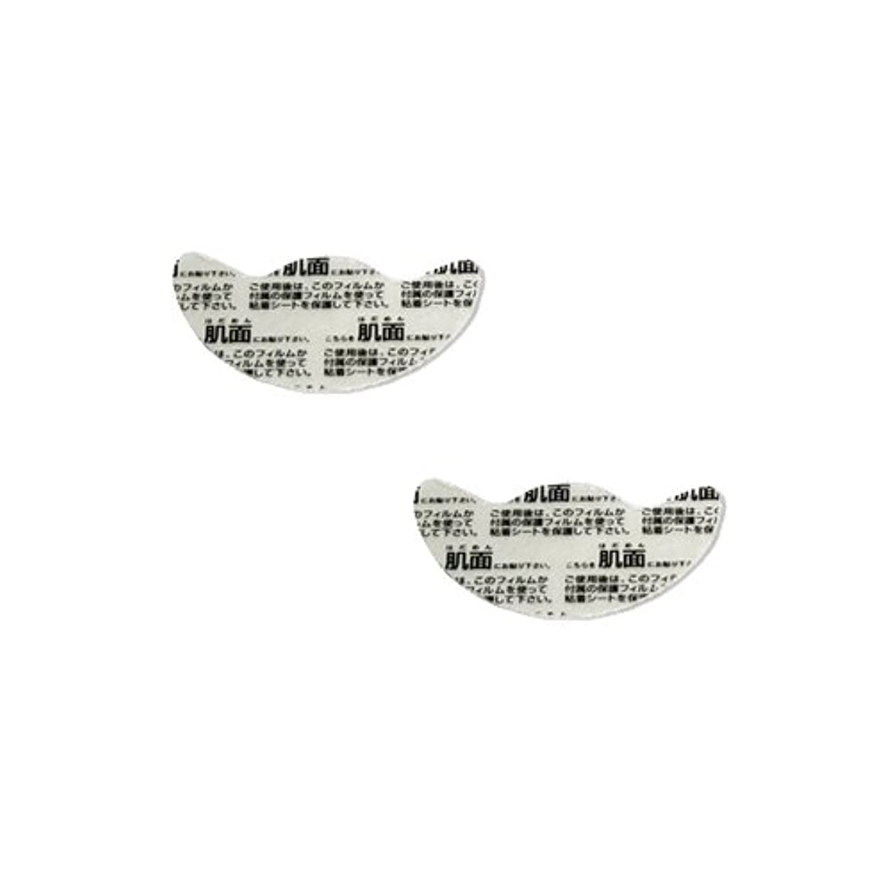 寮統計的ギャップナール超音波EMS美顔器 小顔ナール(Kogao NARL) 交換用粘着シート 2枚入(2枚×1組)