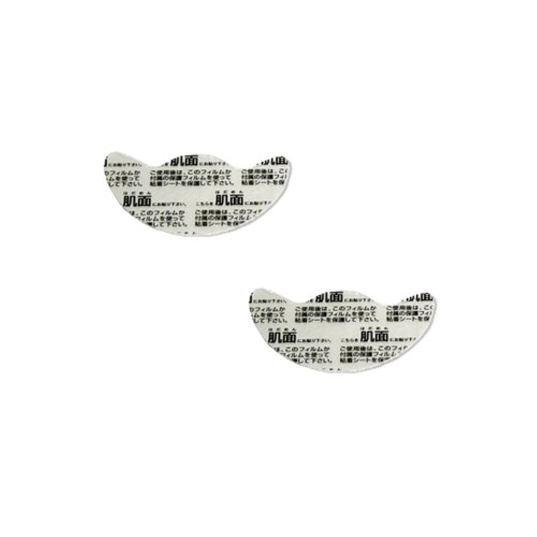 正気放つ意志ナール超音波EMS美顔器 小顔ナール(Kogao NARL) 交換用粘着シート 2枚入(2枚×1組)