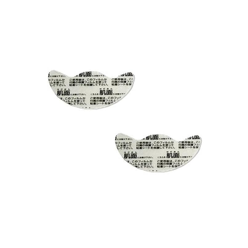接続された歪める医薬品ナール超音波EMS美顔器 小顔ナール(Kogao NARL) 交換用粘着シート 2枚入(2枚×1組)