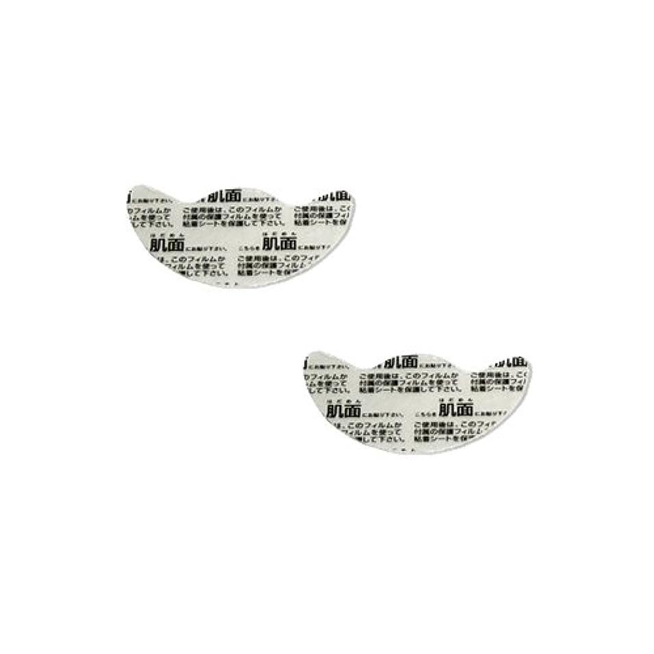 不愉快に通路工夫するナール超音波EMS美顔器 小顔ナール(Kogao NARL) 交換用粘着シート 2枚入(2枚×1組)