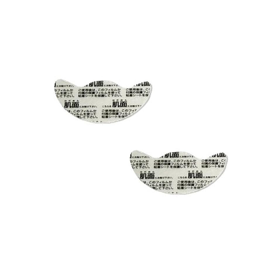 光沢のある剪断印象派ナール超音波EMS美顔器 小顔ナール(Kogao NARL) 交換用粘着シート 2枚入(2枚×1組)