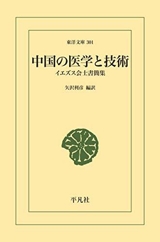 中国の医学と技術 (東洋文庫0301)