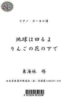 地球は回るよ / りんごの花の下で(トワ・エ・モワ) ピアノ・ボーカル譜[東海林 修 名曲シリーズ]