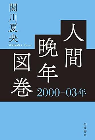 人間晩年図巻 2000―03年