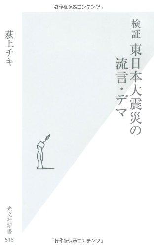 検証 東日本大震災の流言・デマ (光文社新書)の詳細を見る