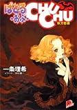ばとる・おぶ・CHUCHU―妖刀恋慕 (集英社スーパーダッシュ文庫)