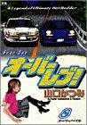 オーバーレブ!―A legend of ultimate hot rodder (8) (ヤングサンデーコミックス)