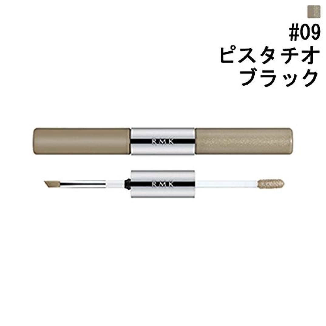 冷酷なカセット銀【RMK アイシャドウ】 W ウォーター アイズ カラー インク 09 [並行輸入品]