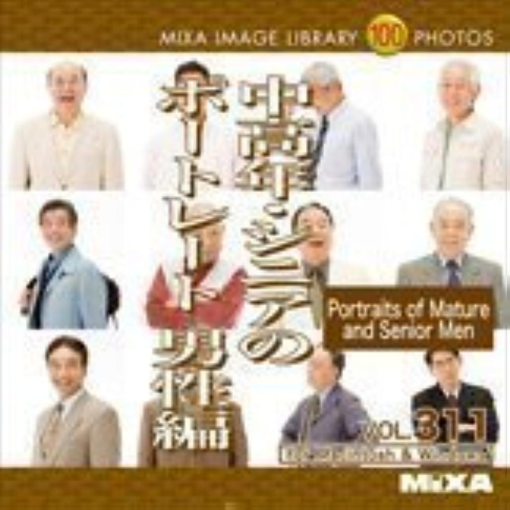 櫛栄光マイクロMIXA IMAGE LIBRARY Vol.311 中高年?シニアのポートレート 男性編