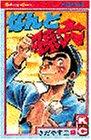 なんと孫六(2) (講談社コミックス月刊マガジン)