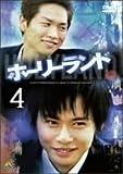 ホーリーランド vol.4[DVD]