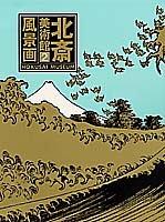 風景画2 (北斎美術館)の詳細を見る