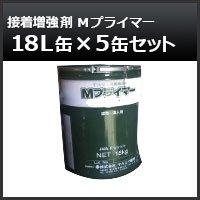 ノーブランド品 Mプライマー 18L缶 5缶セット 接着増強剤・プライマー NSハイフレックス同等品