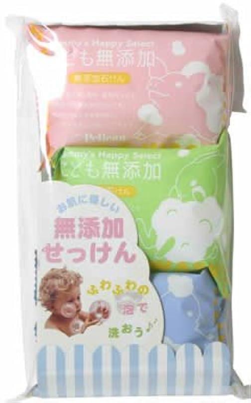 ファイターアレルギー性のホストペリカン子ども無添加石鹸 (80g*3個入)