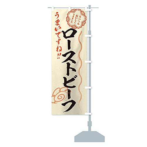 ローストビーフ/習字・書道風 のぼり旗 サイズ選べます(スリム45x180cm 右チチ)