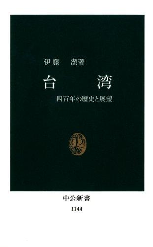 台湾 四百年の歴史と展望 (中公新書)
