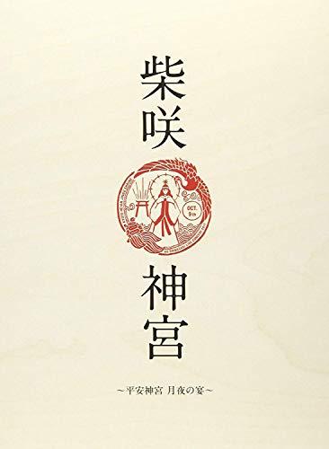 「柴咲 神宮」~平安神宮~月夜の宴~ [Blu-ray]の拡大画像