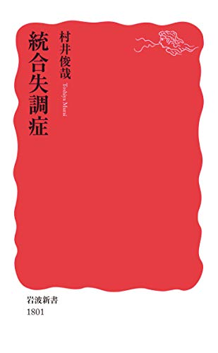 統合失調症  (岩波新書) - 俊哉, 村井