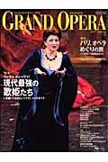 GRAND OPERA vol.38 (38) (ONTOMO MOOK)