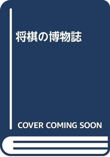 将棋の博物誌