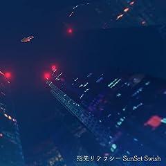 SunSet Swish「指先リテラシー」のCDジャケット