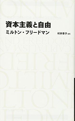 資本主義と自由 (日経BPクラシックス)