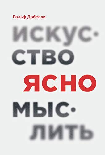Искусство ясно мыслить (Russian Edition)