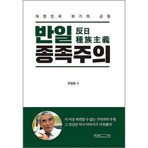韓国書籍 これ以上、無視できない記憶との闘い、 その歴史についての明快な答え 「反日種族主義」 ★★Kstargate限定★★