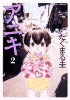 アニキ (2) (ビッグコミックス)