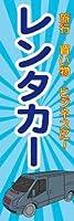 のぼり のぼり旗 車 送料無料(E060 レンタカー)