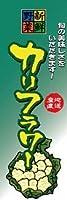 のぼり旗野菜 送料無料(K091カリフラワー)