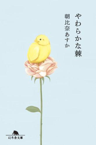 やわらかな棘 (幻冬舎文庫)