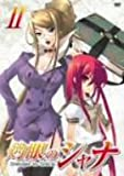 灼眼のシャナ II [DVD]
