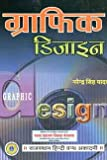 Graphic Design (This book is in Hindi)