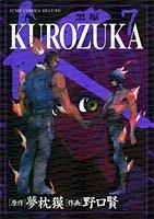 Kurozuka 7―黒塚 (ジャンプコミックスデラックス)