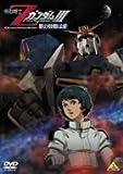 機動戦士ZガンダムIII -星の鼓動は愛- [DVD](飛田展男)