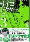 サイコドクター 3 (講談社漫画文庫 ま 8-3)