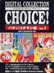 Digital Collection Choice! No.02 パチンコチラシ編 Vol.1