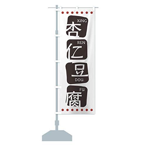 杏仁豆腐 のぼり旗(レギュラー60x180cm 左チチ 標準)