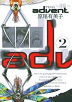 Advent 2 (サンデーGXコミックス)の詳細を見る