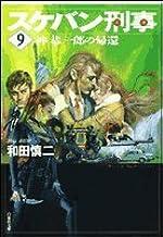 スケバン刑事(デカ) (第9巻) (白泉社文庫)