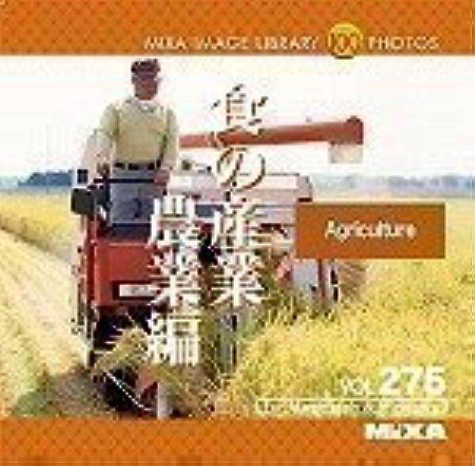 多数のシャンパンのぞき見MIXA IMAGE LIBRARY Vol.275 食の産業 農業編