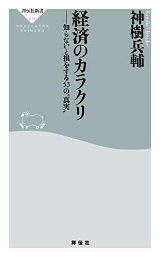 経済のカラクリ (祥伝社新書)