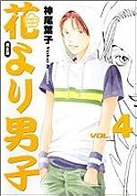 花より男子 完全版 4 (集英社ガールズコミックス)
