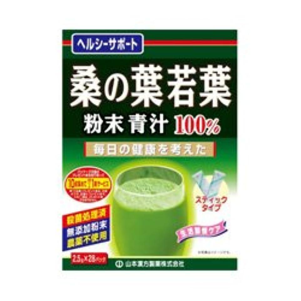 美的リンス美的【山本漢方製薬】桑の葉粉末 スティックタイプ 2.5×28包 ×10個セット