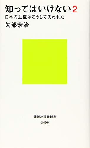 知ってはいけない2 日本の主権はこうして失われた (講談社現代新書)の詳細を見る